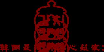 新大久保・四谷 キムチ博物館